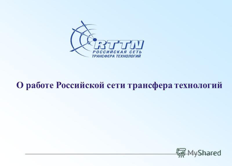 О работе Российской сети трансфера технологий