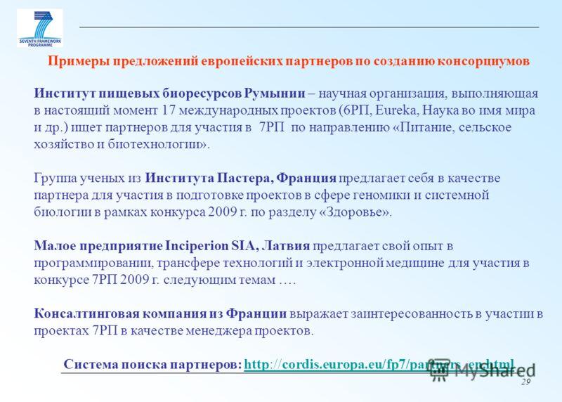 Примеры предложений европейских партнеров по созданию консорциумов Институт пищевых биоресурсов Румынии – научная организация, выполняющая в настоящий момент 17 международных проектов (6РП, Eureka, Наука во имя мира и др.) ищет партнеров для участия