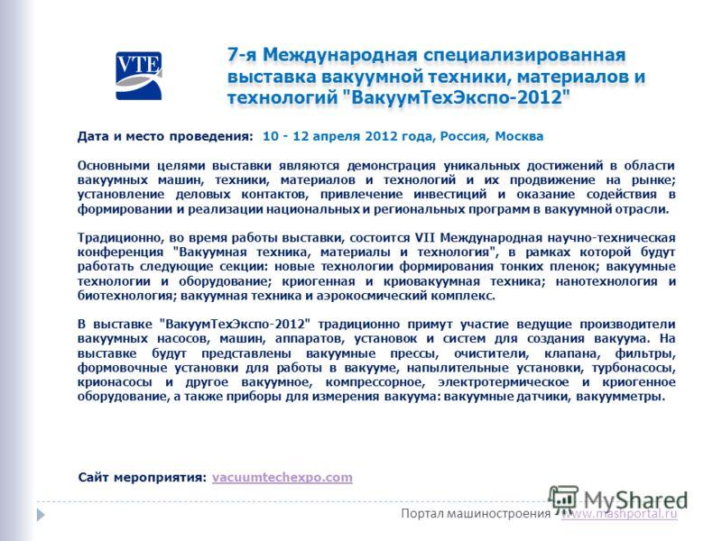 Портал машиностроения - www.mashportal.ruwww.mashportal.ru 7-я Международная специализированная выставка вакуумной техники, материалов и технологий