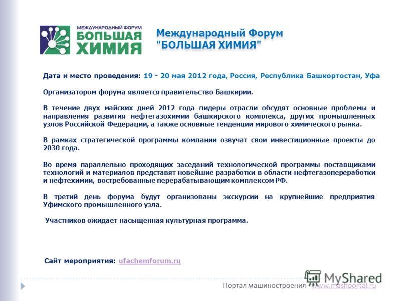 Портал машиностроения - www.mashportal.ruwww.mashportal.ru Международный Форум