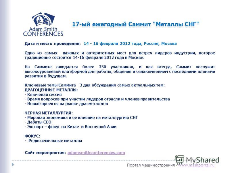 Портал машиностроения - www.mashportal.ru www.mashportal.ru 17-ый ежегодный Саммит