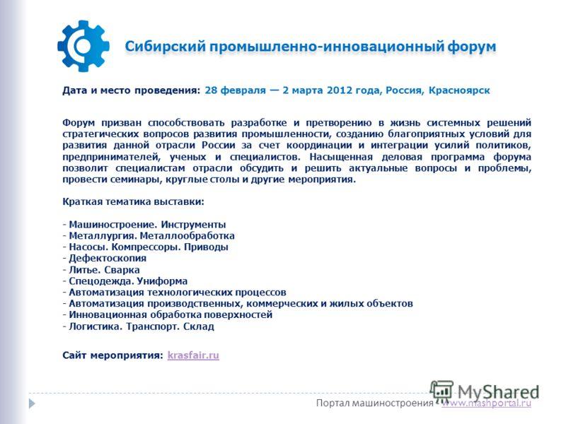 Портал машиностроения - www.mashportal.ru www.mashportal.ru Сибирский промышленно-инновационный форум Форум призван способствовать разработке и претворению в жизнь системных решений стратегических вопросов развития промышленности, созданию благоприят