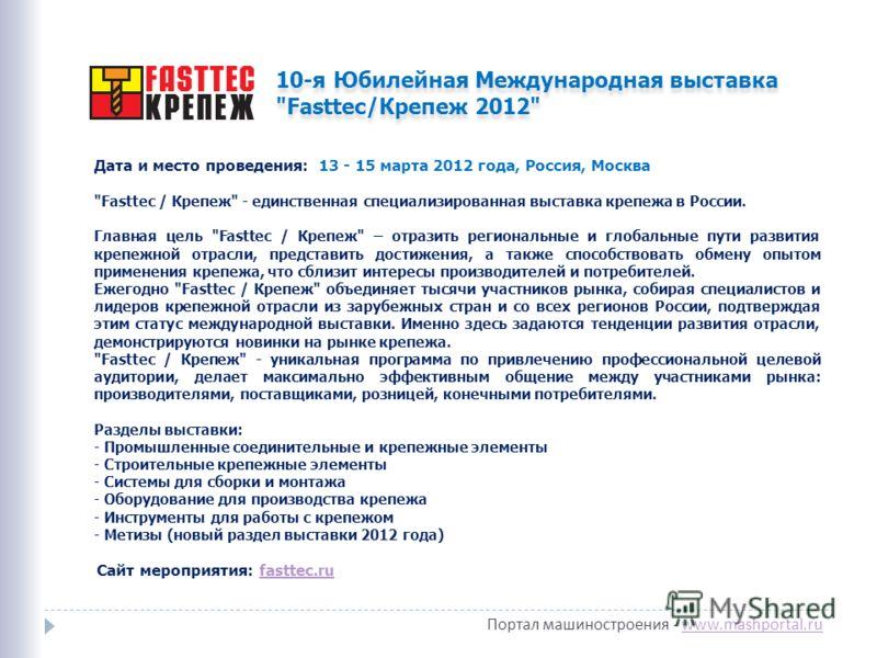 Портал машиностроения - www.mashportal.ruwww.mashportal.ru 10-я Юбилейная Международная выставка