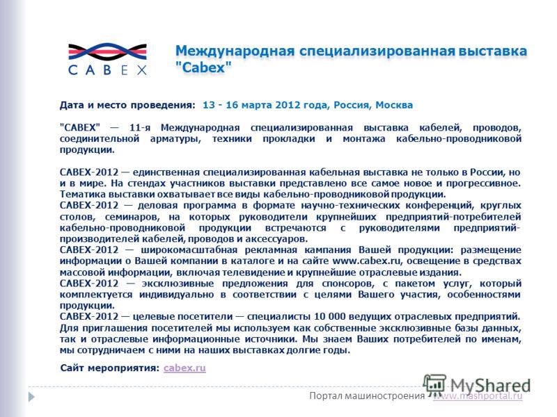 Портал машиностроения - www.mashportal.ruwww.mashportal.ru Международная специализированная выставка
