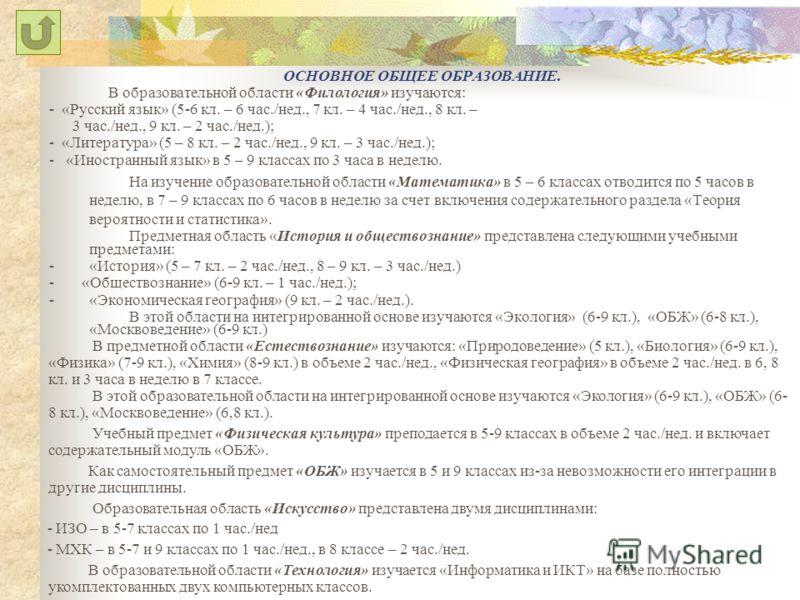 ОСНОВНОЕ ОБЩЕЕ ОБРАЗОВАНИЕ. В образовательной области «Филология» изучаются: - «Русский язык» (5-6 кл. – 6 час./нед., 7 кл. – 4 час./нед., 8 кл. – 3 час./нед., 9 кл. – 2 час./нед.); - «Литература» (5 – 8 кл. – 2 час./нед., 9 кл. – 3 час./нед.); - «Ин