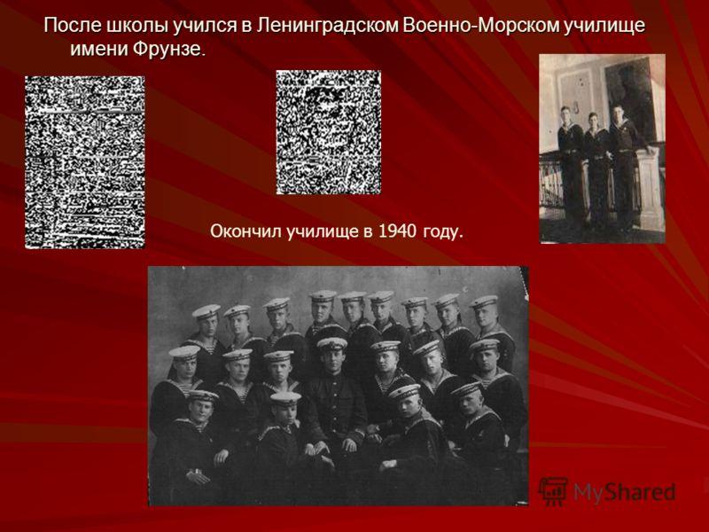 После школы учился в Ленинградском Военно-Морском училище имени Фрунзе. Окончил училище в 1940 году.