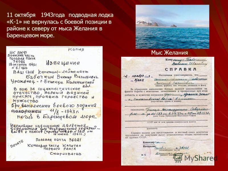 11 октября 1943года подводная лодка «К-1» не вернулась с боевой позиции в районе к северу от мыса Желания в Баренцевом море. Мыс Желания