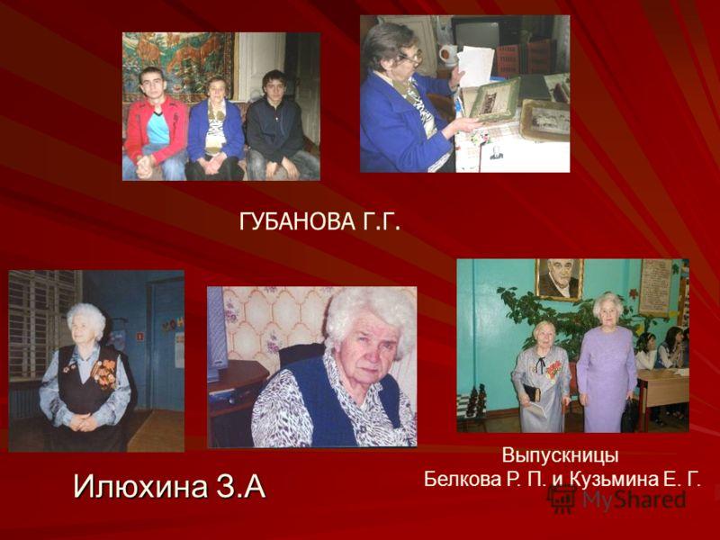 Илюхина З.А ГУБАНОВА Г.Г. Выпускницы Белкова Р. П. и Кузьмина Е. Г.