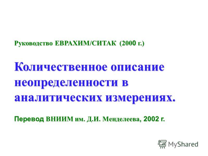Руководство ЕВРАХИМ/СИТАК (2000 г.) Количественное описание неопределенности в аналитических измерениях. Перевод ВНИИМ им. Д.И. Менделеева, 2002 г.