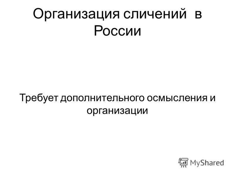 Организация сличений в России Требует дополнительного осмысления и организации
