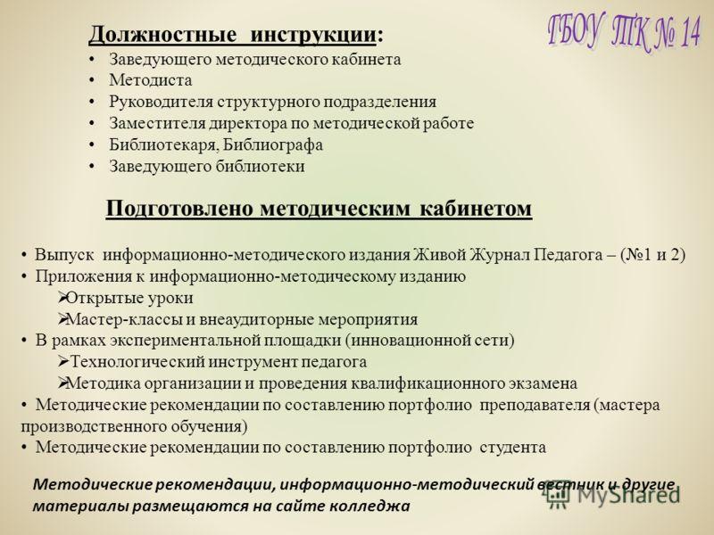 Должностная инструкция методиста дополнительного образования по научной и экспериментальной работе