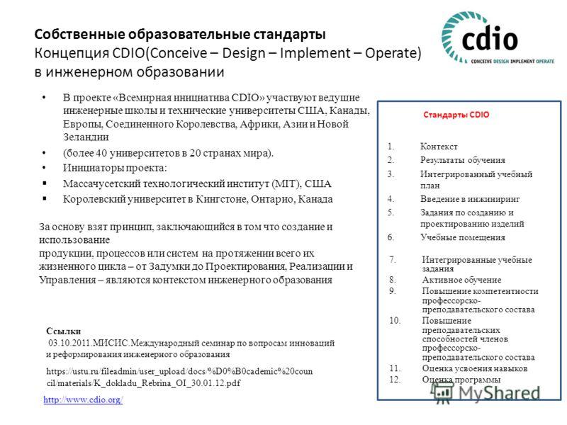 Собственные образовательные стандарты Концепция CDIO(Conceive – Design – Implement – Operate) в инженерном образовании В проекте «Всемирная инициатива CDIO» участвуют ведущие инженерные школы и технические университеты США, Канады, Европы, Соединенно