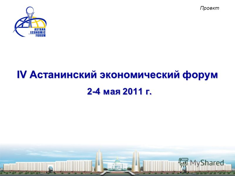 IV Астанинский экономический форум 2-4 мая 2011 г. Проект