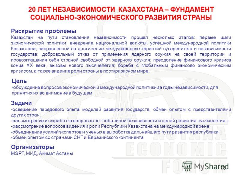 20 ЛЕТ НЕЗАВИСИМОСТИ КАЗАХСТАНА – ФУНДАМЕНТ СОЦИАЛЬНО-ЭКОНОМИЧЕСКОГО РАЗВИТИЯ СТРАНЫ Раскрытие проблемы Казахстан на пути становления независимости прошел несколько этапов: первые шаги экономической политики; внедрение национальной валюты; успешной м