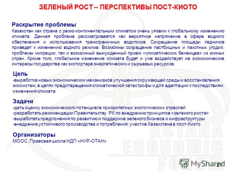 ЗЕЛЕНЫЙ РОСТ – ПЕРСПЕКТИВЫ ПОСТ-КИОТО Раскрытие проблемы Казахстан как страна с резко-континентальным климатом очень уязвим к глобальному изменению климата. Данная проблема рассматривается как вероятное напряжение в сфере водного обеспечения и исполь