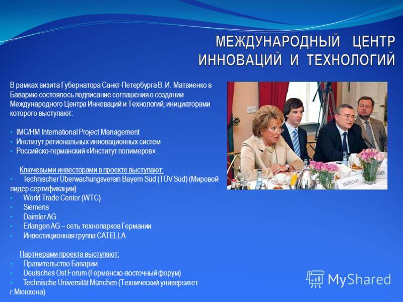 В рамках визита Губернатора Санкт-Петербурга В. И. Матвиенко в Баварию состоялось подписание соглашения о создании Международного Центра Инноваций и Технологий, инициаторами которого выступают: IMC/HM International Project Management Институт региона