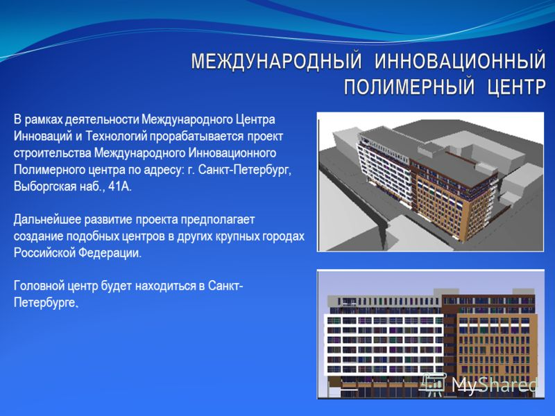 В рамках деятельности Международного Центра Инноваций и Технологий прорабатывается проект строительства Международного Инновационного Полимерного центра по адресу: г. Санкт-Петербург, Выборгская наб., 41А. Дальнейшее развитие проекта предполагает соз