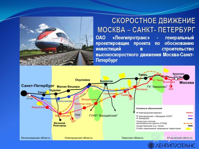 ОАО «Ленгипротранс» - генеральный проектировщик проекта по обоснованию инвестиций в строительство высокоскоростного движения Москва-Санкт- Петербург