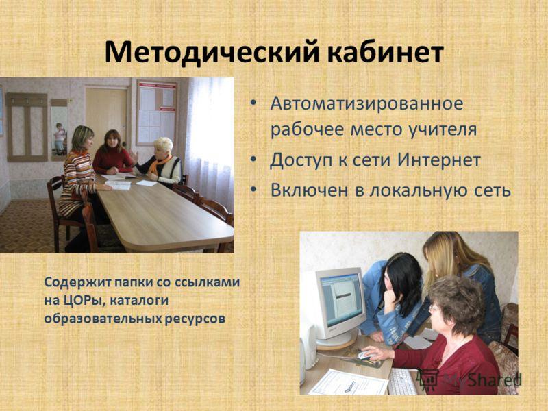 Методический кабинет Автоматизированное рабочее место учителя Доступ к сети Интернет Включен в локальную сеть Содержит папки со ссылками на ЦОРы, каталоги образовательных ресурсов