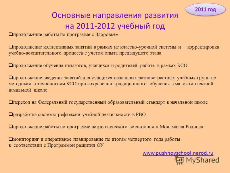 Основные направления развития на 2011-2012 учебный год www.pushnoyschool.narod.ru продолжение работы по программе « Здоровье » продолжение коллективных занятий в рамках не классно-урочной системы и корректировка учебно-воспитательного процесса с учет