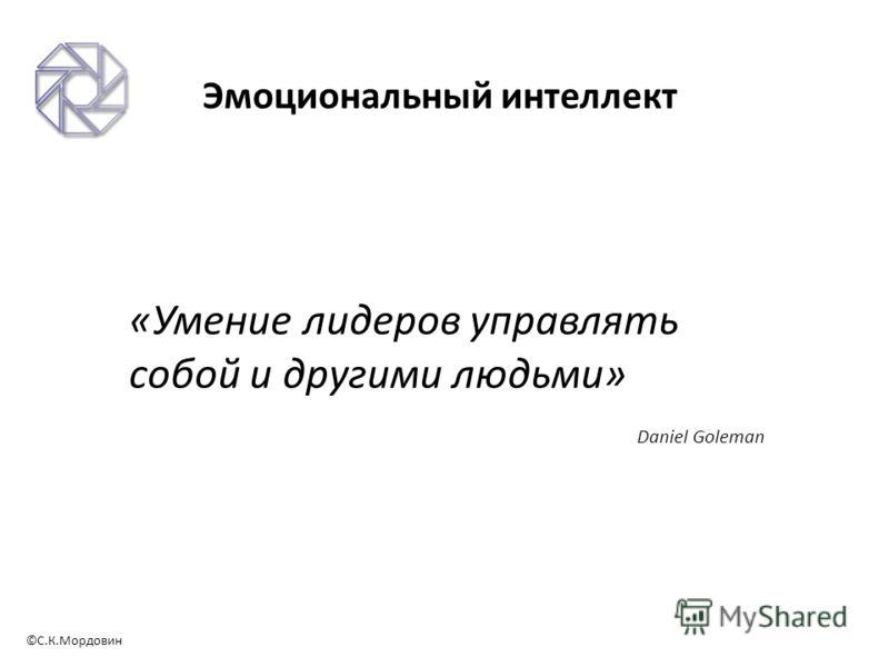 ©С.К.Мордовин Daniel Goleman Эмоциональный интеллект «Умение лидеров управлять собой и другими людьми»