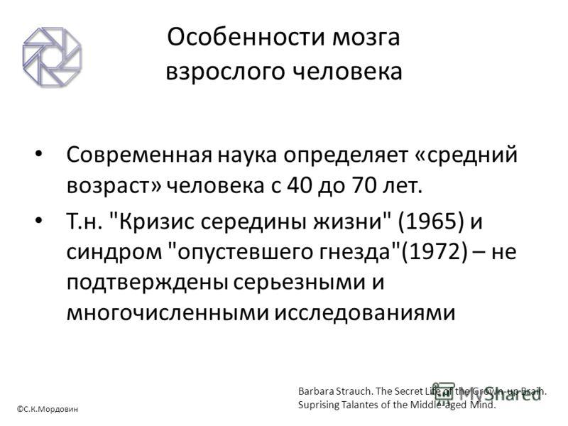 ©С.К.Мордовин Особенности мозга взрослого человека Современная наука определяет «средний возраст» человека с 40 до 70 лет. Т.н.