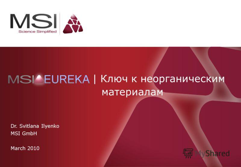 | Ключ к неорганическим материалам Dr. Svitlana Ilyenko MSI GmbH March 2010