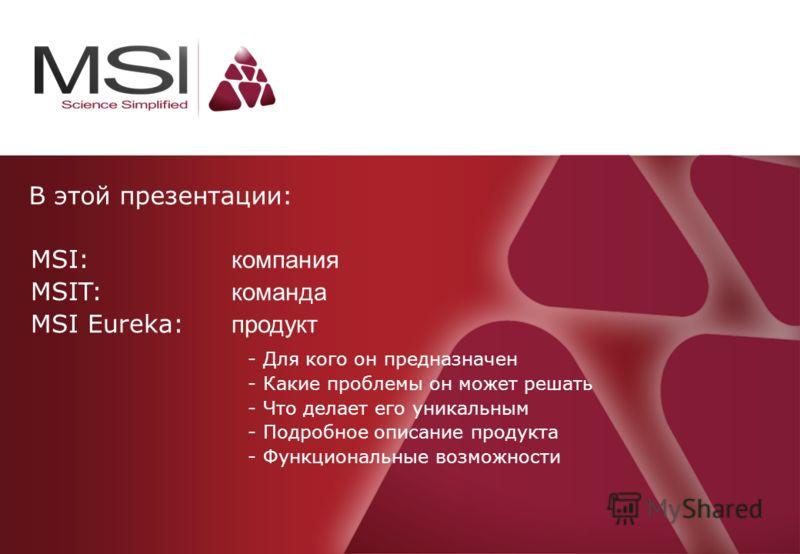 MSI: компания MSIT: команда MSI Eureka: продукт -Для кого он предназначен -Какие проблемы он может решать -Что делает его уникальным -Подробное описание продукта -Функциональные возможности В этой презентации: