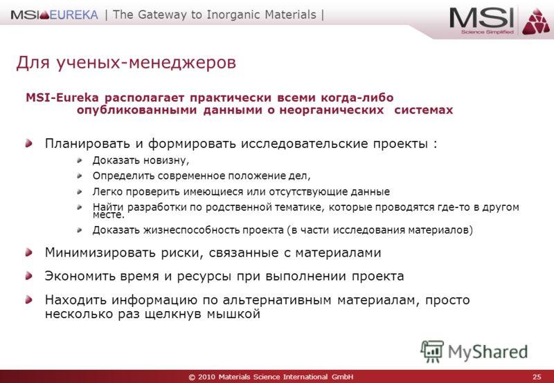 © 2010 Materials Science International GmbH 25 | The Gateway to Inorganic Materials | MSI-Eureka располагает практически всеми когда-либо опубликованными данными о неорганических системах Планировать и формировать исследовательские проекты : Доказать