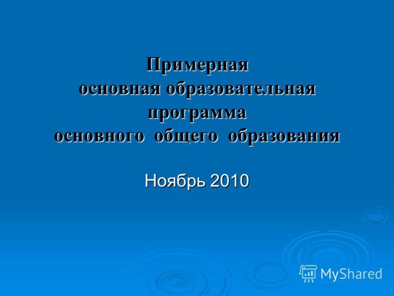 Примерная основная образовательная программа основного общего образования Ноябрь 2010