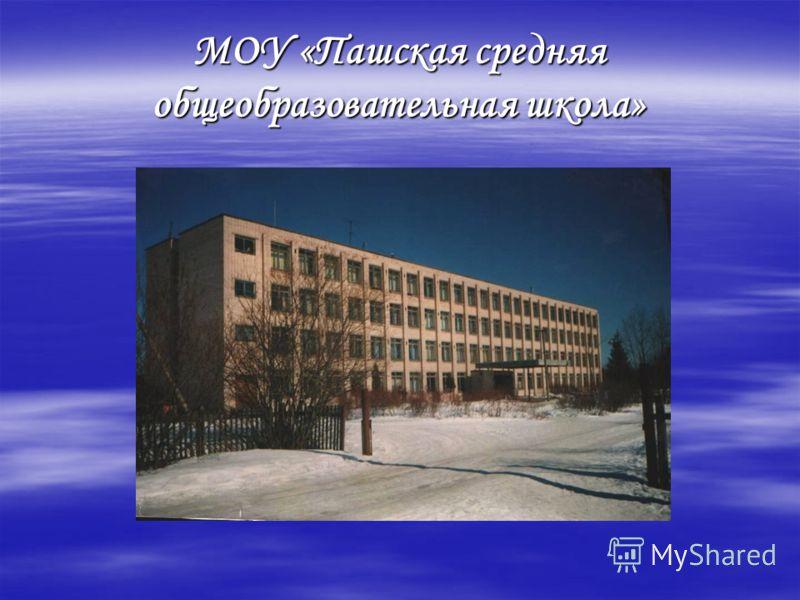 МОУ «Пашская средняя общеобразовательная школа»
