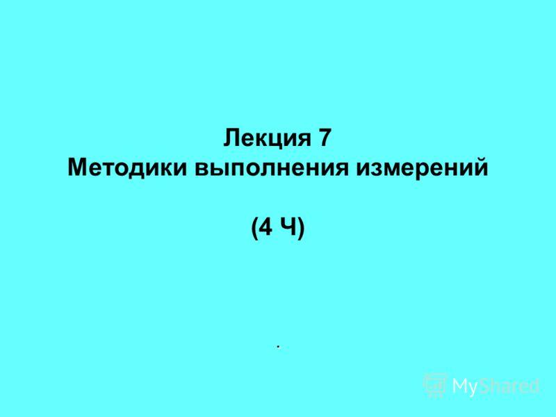 Лекция 7 Методики выполнения измерений (4 Ч).