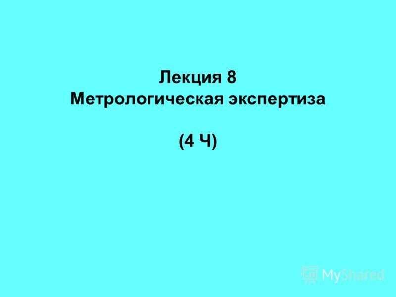 Лекция 8 Метрологическая экспертиза (4 Ч)
