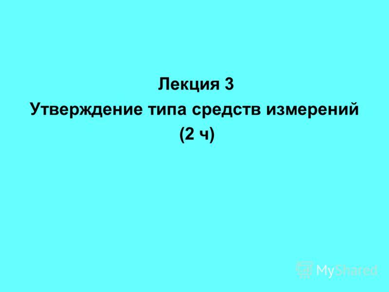 Лекция 3 Утверждение типа средств измерений (2 ч)