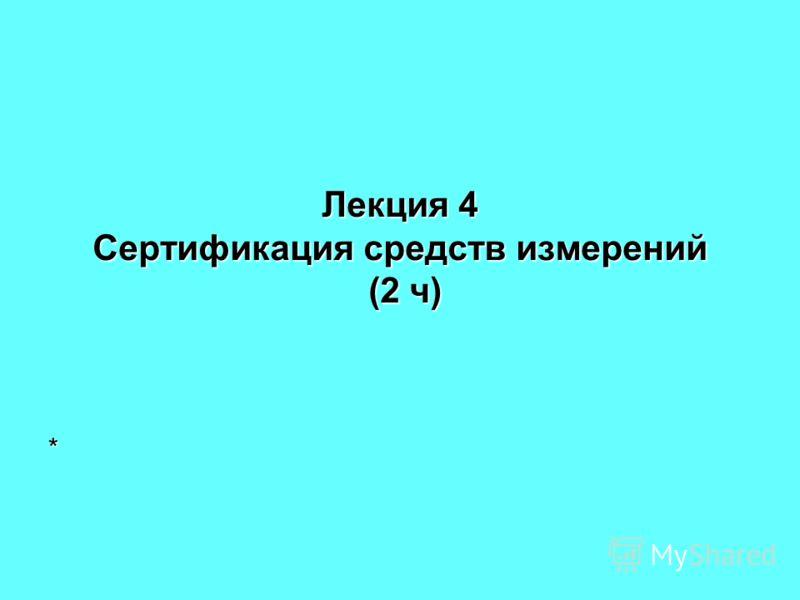 Лекция 4 Сертификация средств измерений (2 ч) *
