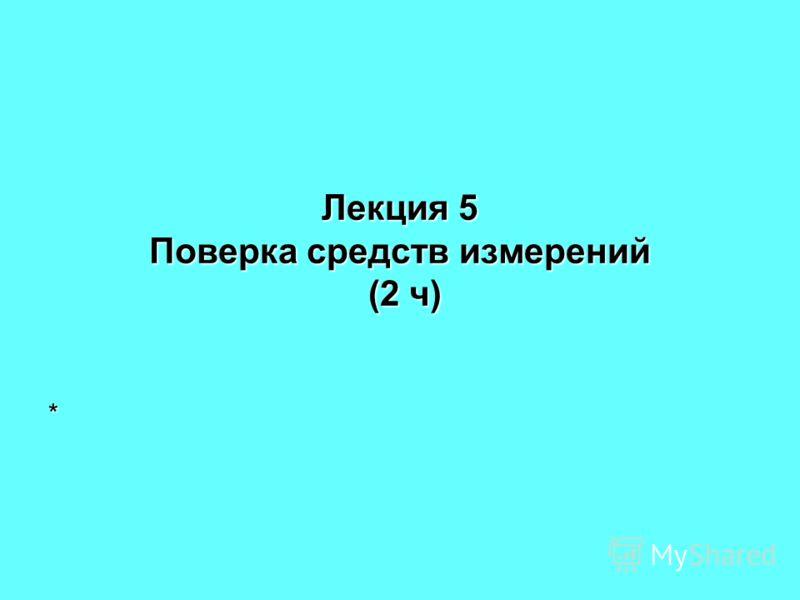 Лекция 5 Поверка средств измерений (2 ч) *