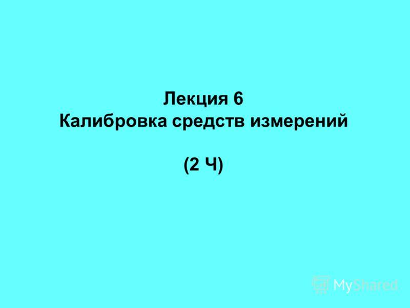 Лекция 6 Калибровка средств измерений (2 Ч)