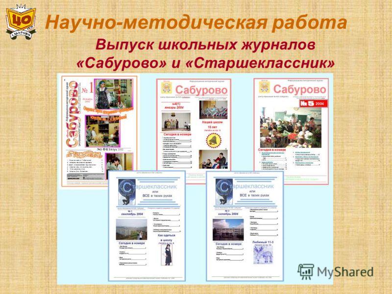 Научно-методическая работа Выпуск школьных журналов «Сабурово» и «Старшеклассник»