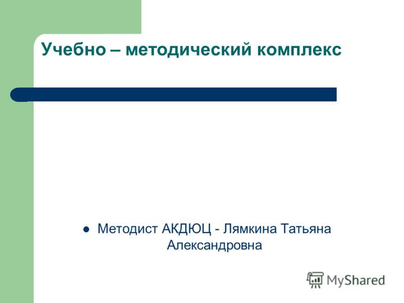 Учебно – методический комплекс Методист АКДЮЦ - Лямкина Татьяна Александровна