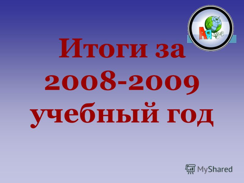 Итоги за 2008-2009 учебный год