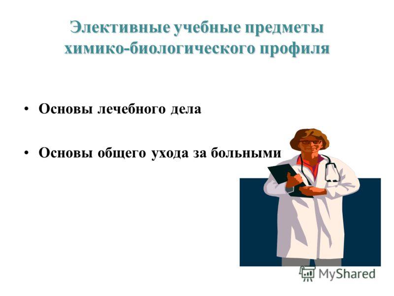 Элективные учебные предметы химико-биологического профиля Основы лечебного дела Основы общего ухода за больными