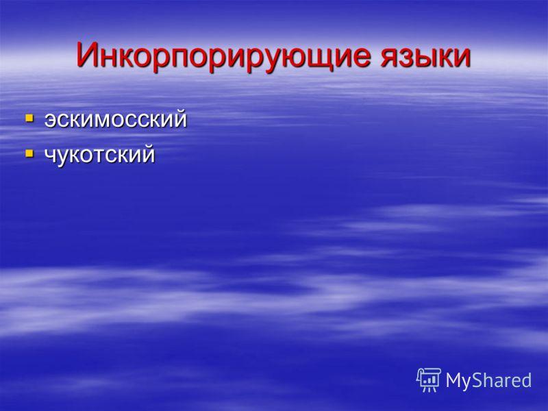 Инкорпорирующие языки эскимосский эскимосский чукотский чукотский