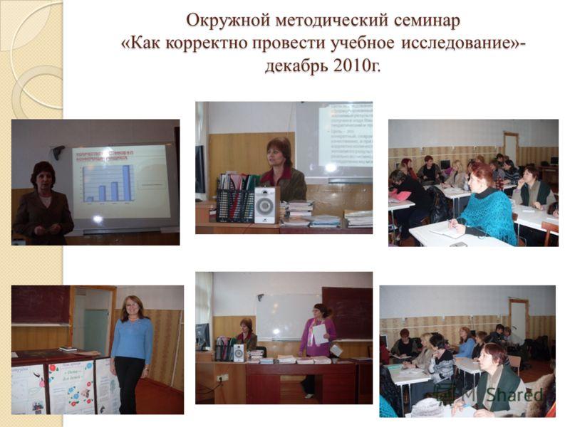 Окружной методический семинар «Как корректно провести учебное исследование»- декабрь 2010г.