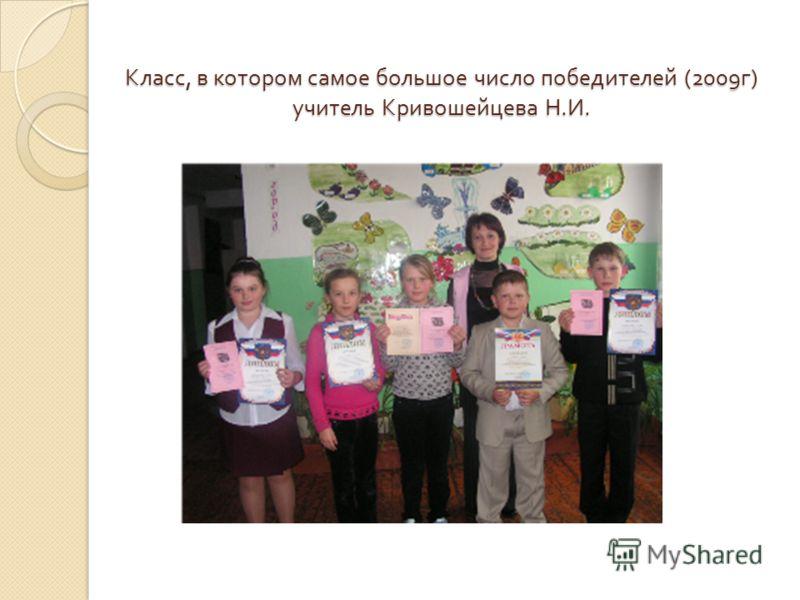Класс, в котором самое большое число победителей (2009 г ) учитель Кривошейцева Н. И.