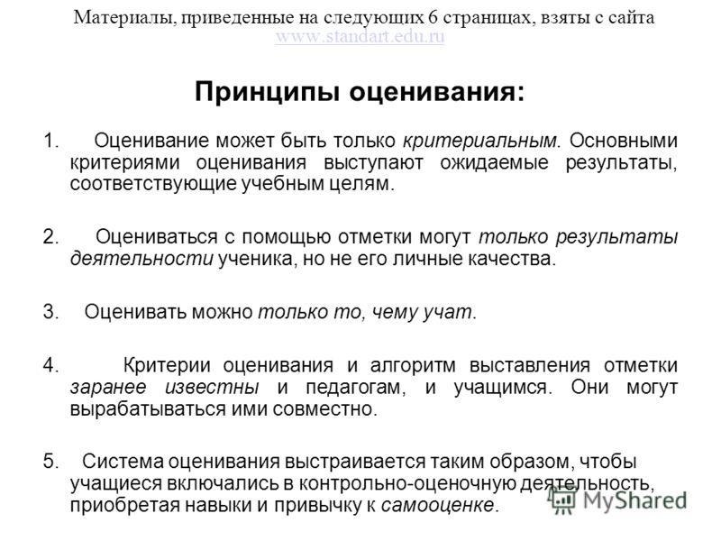 Материалы, приведенные на следующих 6 страницах, взяты с сайта www.standart.edu.ru Принципы оценивания: www.standart.edu.ru 1. Оценивание может быть только критериальным. Основными критериями оценивания выступают ожидаемые результаты, соответствующие