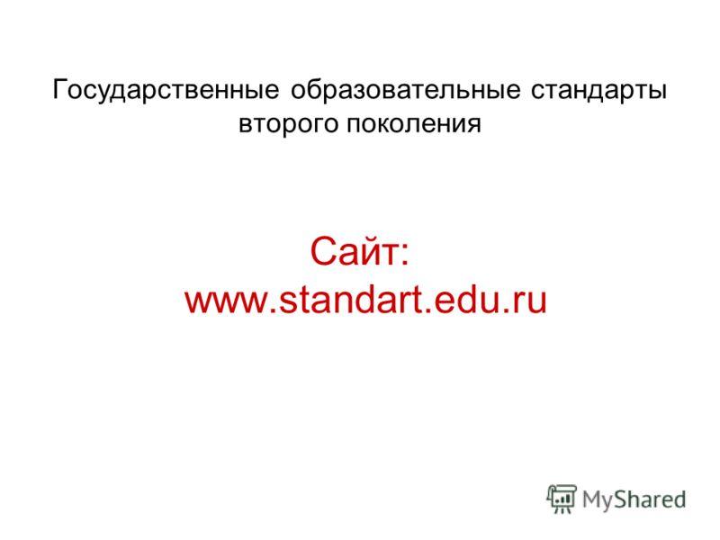 Государственные образовательные стандарты второго поколения Сайт: www.standart.edu.ru