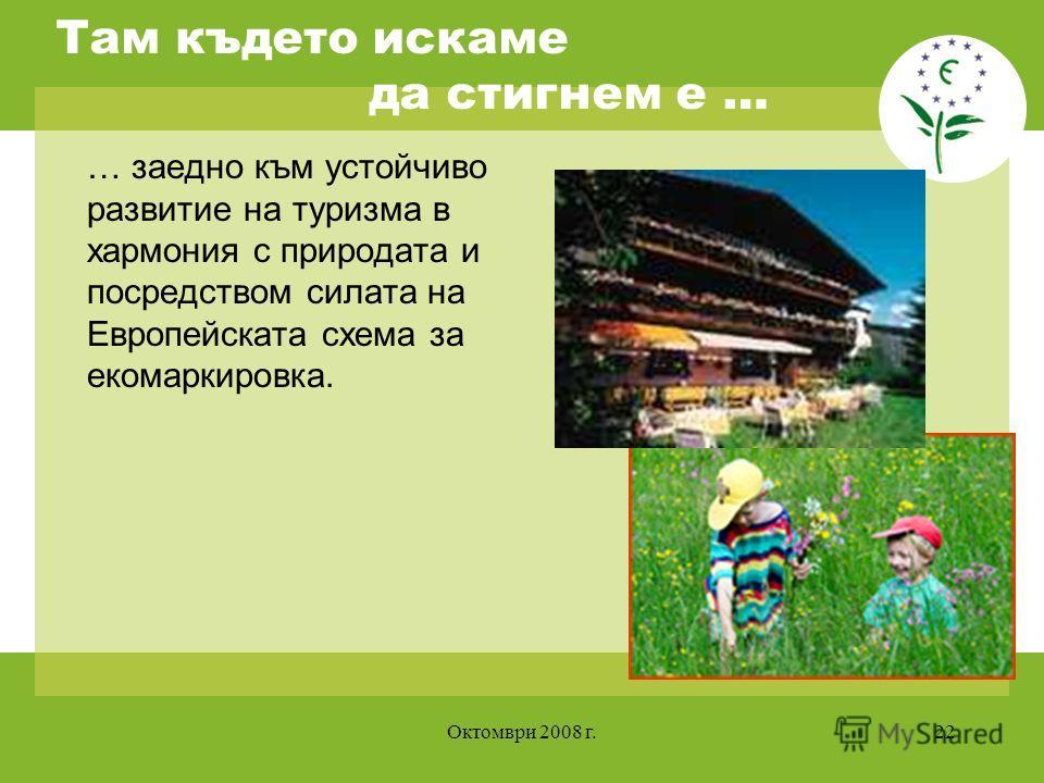 Октомври 2008 г.22 Там където искаме да стигнем е … … заедно към устойчиво развитие на туризма в хармония с природата и посредством силата на Европейската схема за екомаркировка.