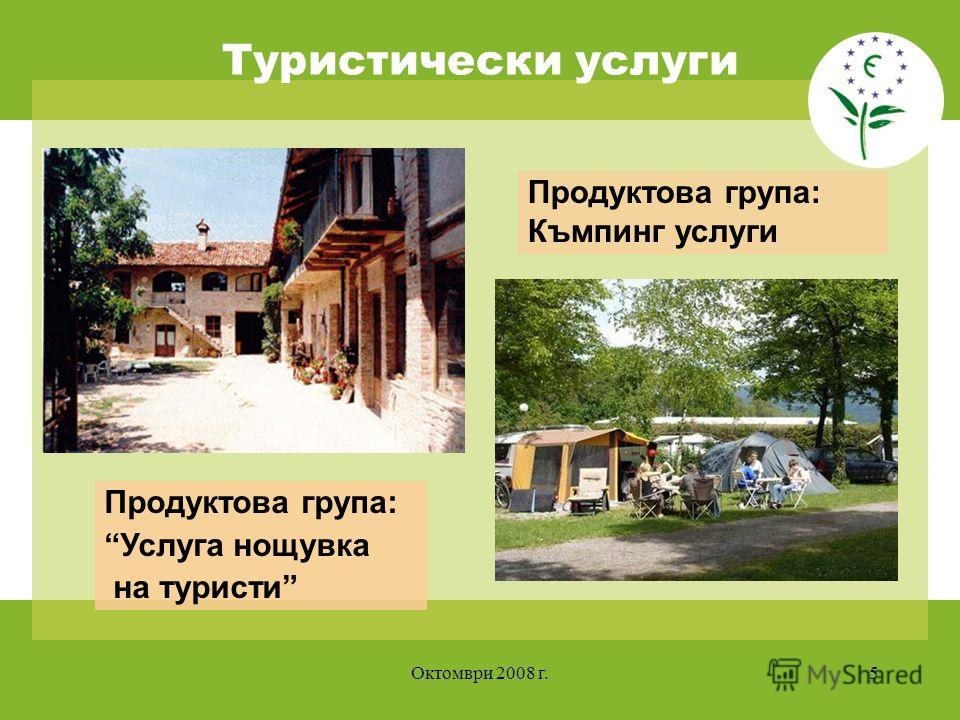 Октомври 2008 г.5 Туристически услуги Продуктова група: Къмпинг услуги Продуктова група: Услуга нощувка на туристи