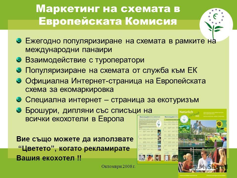 Октомври 2008 г.8 Маркетинг на схемата в Европейската Комисия Ежегодно популяризиране на схемата в рамките на международни панаири Взаимодействие с туроператори Популяризиране на схемата от служба към ЕК Официална Интернет-страница на Европейската сх