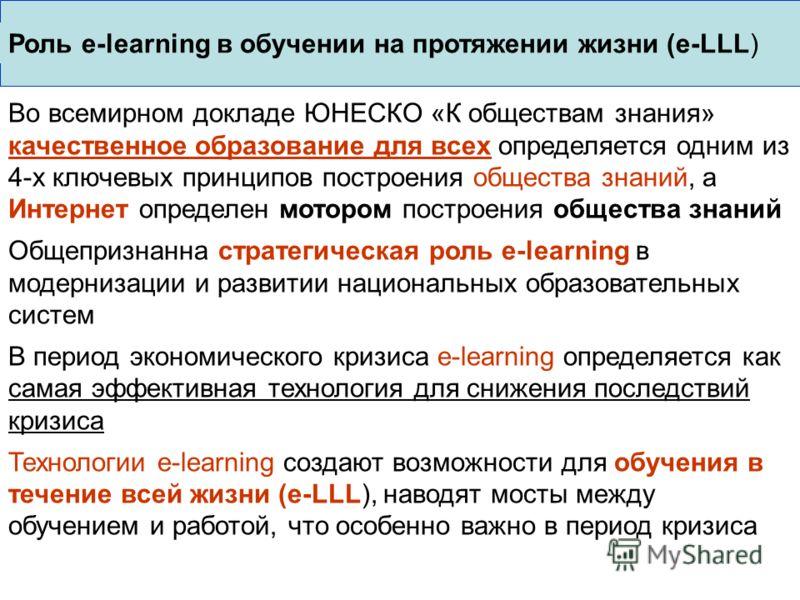 Во всемирном докладе ЮНЕСКО «К обществам знания» качественное образование для всех определяется одним из 4-х ключевых принципов построения общества знаний, а Интернет определен мотором построения общества знаний Общепризнанна стратегическая роль e-le
